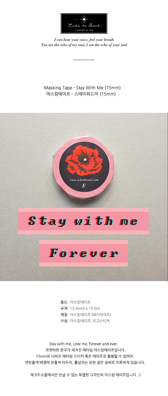 Masking Tape - Stay With Me - 에코드소울, 5,000원, 마스킹 테이프, 종이 마스킹테이프